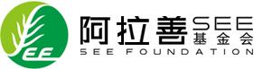 <b>簽約阿拉善SEE基金會項目背轻轻,打造全新官網品牌</b>